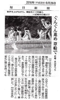2016.9.26毎日新聞:水辺まつり.jpg