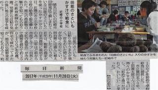 2017.11.28毎日新聞:さといも給食.jpg