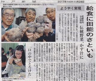 2017.11.28神戸新聞:さといも給食.jpg