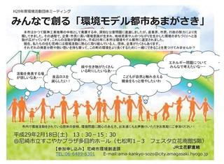 2017.2.18環境団体ミーティング案内.jpg
