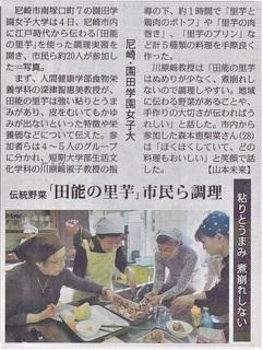 2017.2.5毎日新聞:田能の里芋料理.jpg