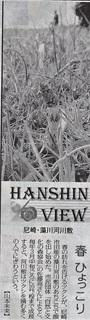 2017.3.7毎日新聞:藻川のツクシ&森協会.jpg