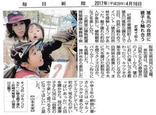 2017.4.16毎日新聞:北摂里山.jpg