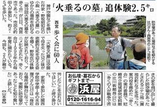 2017.8.12毎日新聞:火垂るの墓を歩く.jpg