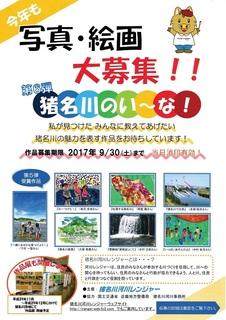 2017猪名川のい〜な写真募集-001縮小.jpg
