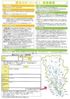 2017猪名川のい〜な写真募集-002縮小.jpg