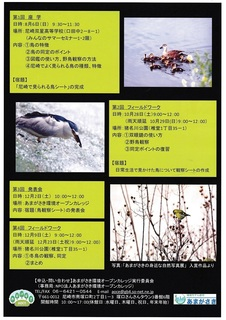2017生き物博士要請講座募集ちらし-002縮小.jpg