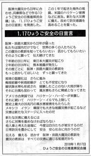 2018.1.17毎日新聞:兵庫安全の日宣言.jpg