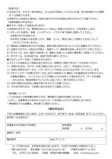 2018.3.3第2回ひょうご子どもの水辺交流会募集チラシ-002.jpg