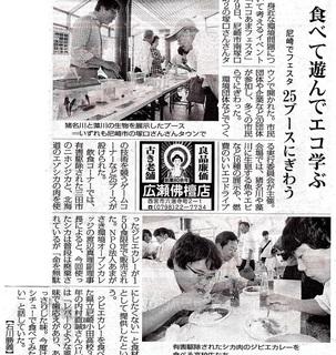 2018.6.10毎日新聞:エコあまフェスタ.jpg