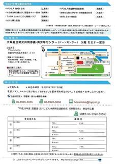 2018BYQ成果発表会案内-002.jpg