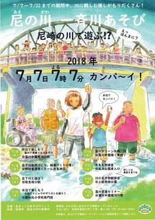2018尼の川で一斉川遊びチラシ-001.jpg