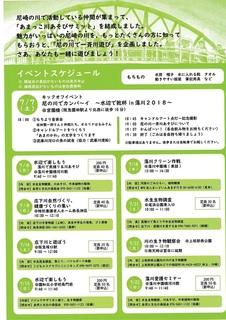 2018尼の川で一斉川遊びチラシ-002.jpg