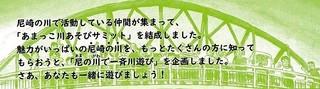 2018尼の川で一斉川遊び2.jpg