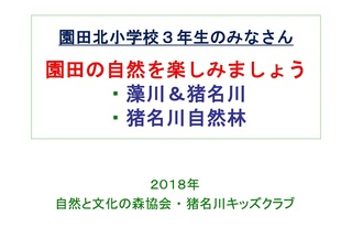 2018年度 環境体験出前学習用1.jpg