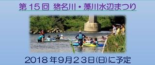 2018水辺まつり予告.jpg