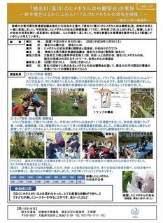 2018hotaru_hokoku[1].jpg