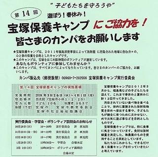 2019.3宝塚キャンプ.jpg