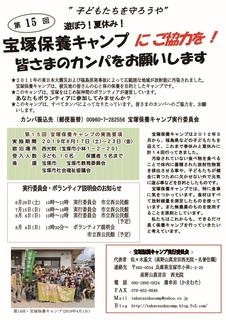 2019夏:宝塚保養キャンプ案内.jpg