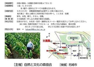2019農作業体験:田能の里芋募集チラシ222.jpg
