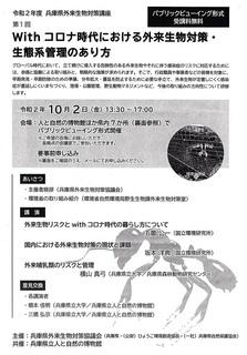 2020.10.2兵庫県外来生物対策講座-01.jpg