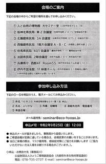 2020.10.2兵庫県外来生物対策講座-02.jpg