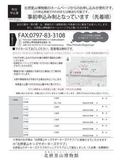 290621tirashi-002.jpg
