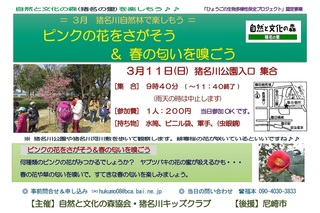3.11自然林:春を見つけよう.jpg