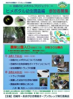 3.17&24ヒメボタル調査.jpg