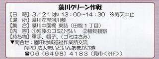 3.21藻川クリーン.jpg
