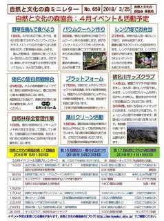 3.25No.659自然と文化の森協会:4月イベント&活動.jpg