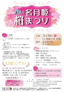 3.30名月姫桜まつり.jpg