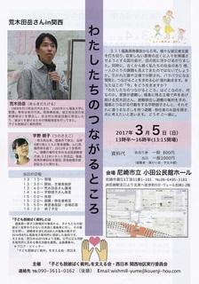 3.5福島と.jpg