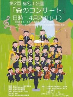 4.20森のコンサート.jpg