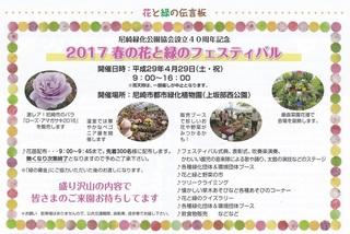 4.29春の花と緑のフェスティバル.jpg
