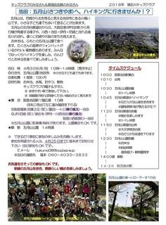 4.30キッズ:五月山ハイキング:案内.jpg