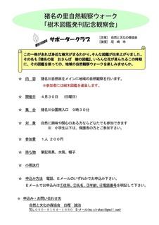 4.30樹木図鑑完成記念観察ウォークチラシ2 (3).jpg
