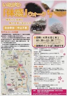 4.6いながわウォーク(表).jpg