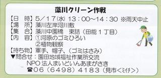 5.17藻川クリーン.jpg
