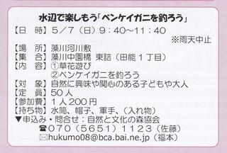5.7ベンケイガニ.jpg
