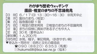 6.17歴史.jpg