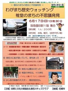 6.17歴史:椎堂.jpg