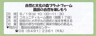 6.19プラット姫.jpg