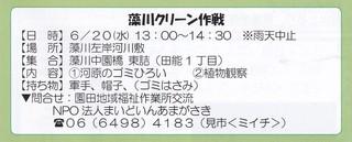 6.20藻川クリーン.jpg
