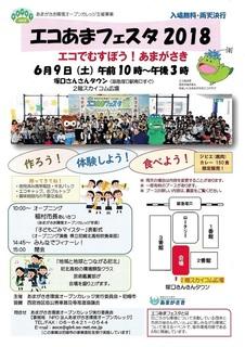 6.9エコあまフェスタ-001.jpg