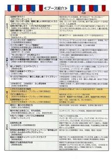 6.9エコあまフェスタ-002.jpg