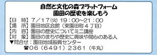 7.17プラット歴史.jpg
