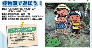 7.21上坂部西公園.jpg