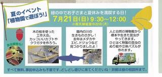 7.21上坂部西公園2.jpg