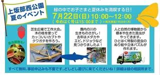 7.22上坂部西公園夏のイベント.jpg